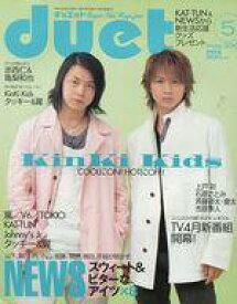 【中古】Duet 付録付)duet 2004年5月号 デュエット