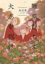 【中古】B6コミック 雑草たちよ大志を抱け / 池辺葵