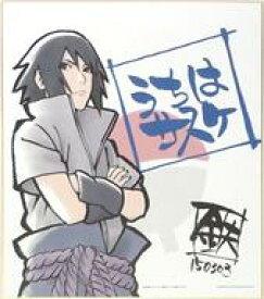 【中古】紙製品(キャラクター) うちはサスケ 複製色紙 「一番くじ -NARUTO THE HISTORY-」 1等
