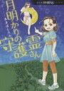 【中古】B6コミック 月明かりの守護霊さん / あきばじろぉ