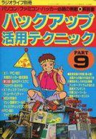 【中古】ゲーム雑誌 バックアップ活用テクニック9