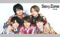 【中古】アイドル雑誌 Sexy Zone Vol.18【タイムセール】