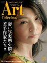 【中古】カルチャー雑誌 ARTcollectors' 2016年11月号 アートコレクターズ