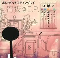 【中古】邦楽インディーズCD ポルカドットスティングレイ / 骨抜き E.P.