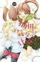 【中古】少女コミック 猫田のことが気になって仕方ない。 全10巻セット / 大詩りえ【中古】afb