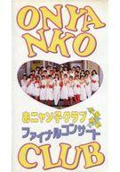 【中古】邦楽 VHS おニャン子クラブ/全国縦断ファイナルコンサート
