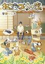 【中古】B6コミック ねこあつめの家 庭先のアナザーストーリー / 宇野ジニア