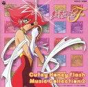 【中古】アニメ系CD キューティーハニーF MUSIC COLLECTION 2