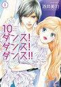 【中古】B6コミック 10ダンス!ダンス!ダンス!!(1) / 酒井美羽
