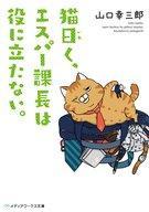 【中古】ライトノベル(文庫) 猫曰く、エスパー課長は役に立たない。 / 山口幸三郎【タイムセール】【中古】afb