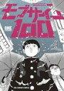 【中古】B6コミック モブサイコ100(14) / ONE