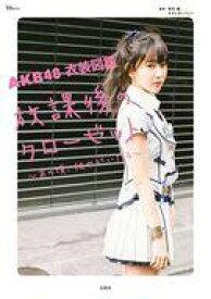 【中古】芸能雑誌 AKB48 衣装図鑑