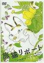 【中古】その他DVD スカイロケット 第1回公演 旅猫リポート