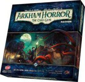 【中古】ボードゲーム アーカムホラー ザ・カードゲーム 完全日本語版 (Arkham Horror: The Card Game)