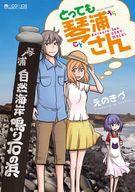 【中古】その他コミック とっても琴浦さん Kotourasan-VERY MACHI- / えのきづ