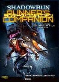 【中古】ボードゲーム ランナーズ・コンパニオン (シャドウラン 4th Edition/上級ルールブック)