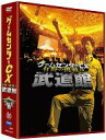 【中古】その他DVD ゲームセンターCX 有野の挑戦 in 武道館 [初回版]