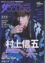 【中古】芸能雑誌 ザテレビジョンCOLORS vol.28 PURPLE