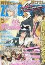 【中古】コミック雑誌 付録付)月刊Comic ZEROSUM 2007年5月号
