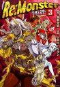 【中古】B6コミック Re:monster(3) / 小早川ハルヨシ