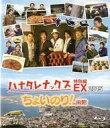 【中古】その他Blu-ray Disc ハナタレナックス 特別編EX 2015 ちょいのり! in 函館