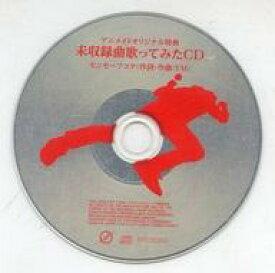 【中古】アニメ系CD ぱなまん / カンパニュラ アニメイト特典 未収録曲歌ってみたCD 「センセーフコク」