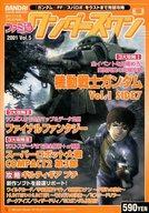【中古】攻略本 WS ファミ通 ワンダースワン 2001 Vol.5【中古】afb