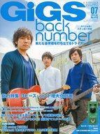 【中古】音楽雑誌 GiGS 2015年7月号 No.415 月刊ギグス