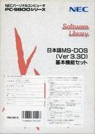 【中古】PC-9801 3.5インチソフト ランクB)日本語MS-DOS(Ver3.3D) 基本機能セット[3.5インチFD版]