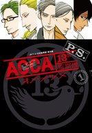 【中古】B6コミック ACCA13区監察課 P.S.(1) / オノ・ナツメ