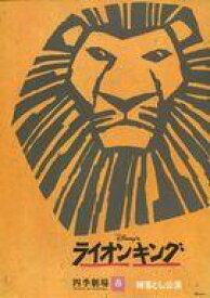 劇団 四季 キング ライオン