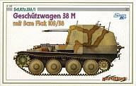 【中古】プラモデル 1/35 グリレ弾薬運搬車改造 3cm対空自走砲 [6481]
