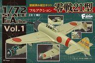 【中古】食玩 プラモデル 1/72 フルアクション Vol.1 零戦21型