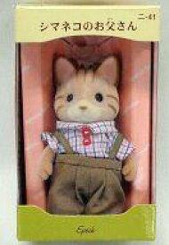 【中古】おもちゃ シマネコのお父さん 「シルバニアファミリー」