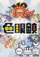 【中古】ボードゲーム 色眼鏡