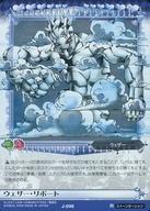 【中古】アニメ系トレカ/ジョジョの奇妙な冒険 Adventure Battle Card 第7弾 J-698 [R] : ウェザー・リポート(箔押し仕様)