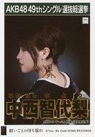 【中古】生写真(AKB48・SKE48)/アイドル/AKB48 中西智代梨/CD「願いごとの持ち腐れ」劇場盤特典生写真