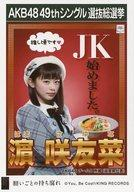 【中古】生写真(AKB48・SKE48)/アイドル/AKB48 咲友菜/CD「願いごとの持ち腐れ」劇場盤特典生写真