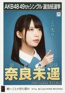 【中古】生写真(AKB48・SKE48)/アイドル/NGT48 奈良未遥/CD「願いごとの持ち腐れ」劇場盤特典生写真