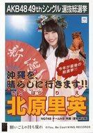 【中古】生写真(AKB48・SKE48)/アイドル/NGT48 北原里英/CD「願いごとの持ち腐れ」劇場盤特典生写真