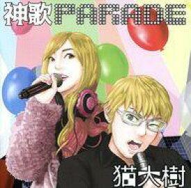 【中古】同人音楽CDソフト 神歌PARADE / 猫大樹