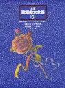 【中古】スコア・楽譜 ≪邦楽≫ 全音歌謡曲大全集 6【中古】afb