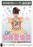 【中古】生写真(AKB48・SKE48)/アイドル/NMB48 安藤愛璃菜/CD「願いごとの持ち腐れ」劇場盤特典生写真
