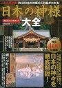 【中古】歴史・文化 日本の神様大全