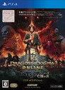 【新品】PS4ソフト ドラゴンズドグマ オンライン シーズン3 リミテッドエディション