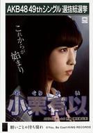 【中古】生写真(AKB48・SKE48)/アイドル/AKB48 小栗有以/CD「願いごとの持ち腐れ」劇場盤特典生写真