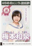 【中古】生写真(AKB48・SKE48)/アイドル/AKB48 梅本和泉/CD「願いごとの持ち腐れ」劇場盤特典生写真