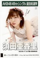 【中古】生写真(AKB48・SKE48)/アイドル/SKE48 須田亜香里/CD「願いごとの持ち腐れ」劇場盤特典生写真