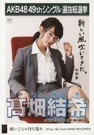 【中古】生写真(AKB48・SKE48)/アイドル/SKE48 畑結希/CD「願いごとの持ち腐れ」劇場盤特典生写真