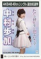 【中古】生写真(AKB48・SKE48)/アイドル/NGT48 中村歩加/CD「願いごとの持ち腐れ」劇場盤特典生写真